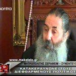 Mitropolitul Serafim de Pireu despre premierii Greciei, despre Rockefeller şi Rotschild, despre sioniştii masoni şi dictatura mondială