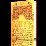 De ce nu se rosteşte rânduiala Duminicii Ortodoxiei la români, aşa cum se face în întreaga Ortodoxie?