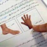 Barbarism în Arabia Saudită aplicat deținătorilor de Biblie